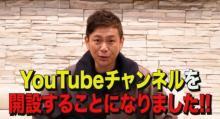 """ココリコ遠藤、公式YouTubeチャンネル開設 """"クセがありすぎる尾崎豊""""など投稿"""