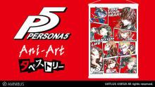 『ペルソナ5』のAni-Art タペストリーの受注を開始! 【アニメニュース】