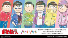 『おそ松さん』のAni-Art Tシャツ vol.2、トレーディング Ani-Art 缶バッジ vol.2のなど受注を開始! 【アニメニュース】