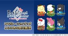 とらのあな、『Fate/Grand Order × Sanrio characters』とらのあな限定コラボグッズを3月27日より秋葉原店と通販で販売開始! 【アニメニュース】