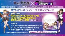 無観客ライブ「ロストディケイド & D4DJ Groovy Mix Presents ONLINE LIVE」無料生配信当日を記念&#1