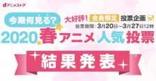 続編アニメが上位!2020春アニメ『今期何見る?』投票結果発表 【アニメニュース】