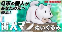 eStream、大人気TVアニメ「ワンパンマン」より番犬マンのぬいぐるみを発売開始! 【アニメニュース】