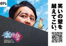 『有吉の壁』巨大な有吉がのぞきこむポスター公開