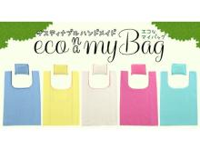 トーカイの「MY BAG」型紙でこだわりのエコバッグを手作りしよう!