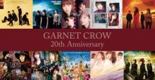 GARNET CROW、20周年記念企画を始動