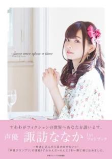 諏訪ななか1stフォトブック『Suwa once upon a time』が発売! 【アニメニュース】