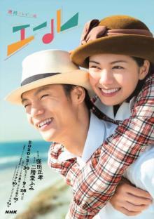 窪田正孝主演『エール』モデルとなった作曲家・古関裕而とは?