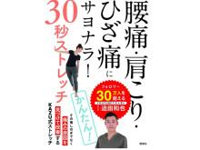 """原因を改善し""""痛み・こり""""にサヨナラ!30秒でできるストレッチ本が新発売"""