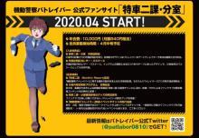 『機動警察パトレイバー』会員制ファンサイトが2020年4月中旬~下旬より募集開始! 【アニメニュース】