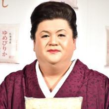 マツコ、志村けんさんの訃報に「ちょっと信じられない」 夫婦コント共演時の緊張振り返る