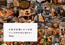 コロナショックを乗り越えよう!消費者が参加できる飲食店&生産者応援プログラム特集