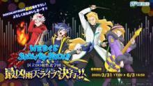 『SHOW BY ROCK!! ましゅまいれっしゅ!!』4/1発売CD「エールアンドレスポンス」試聴動画公開!「DOKONJOFINGER」のWEBくじも出る!! 【アニメニュース】