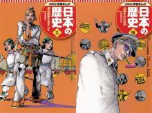 『学習まんが日本の歴史』再び無料公開 ジョジョ作者が聖徳太子、マッカーサーをカバーで描く