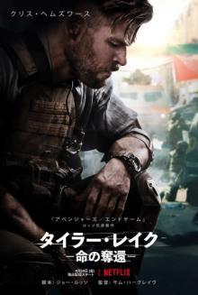 クリス・ヘムズワース、新たなハマり役 『タイラー・レイク』ド迫力ビジュアル