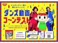 「シスコーン ダンス動画コ~ンテスト」に参加して賞品を当てよう!