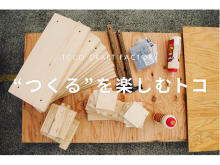建築現場の余剰材を活用!本格工具が揃うDIYスペースが大阪にOPEN