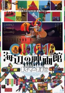 大林宣彦監督の最新作『海辺の映画館』公開延期 常盤貴子、稲垣吾郎ら出演
