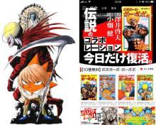 漫画『ボーボボ』ジャンプ+などジャック 人気投票や作者が作画した『DEATH NOTE』公開