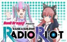 ニッポン放送にて「BanG Dream! Presents RAISE A SUILENのRADIO R・I・O・T」4月6日(月)20:30からスタート! 【アニメニュース】