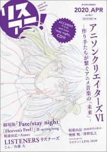 4月15日発売のリスアニ!クリエイターズ別冊「リスアニ!Vol.40.3」詳細が解禁! 表紙は『劇場版「Fate/stay night [Heaven's Feel]」III.spring song』間桐 桜、じん提供の新人ACCAMER新曲CDも付属! 【アニメニュース】
