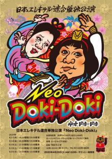 日本エレキテル連合、9月に単独ライブ タイトルは『Neo Doki-Doki』