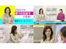 女の子の下着選びどうする?2児の母・野々村友紀子氏が語るweb動画が公開