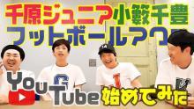 ジュニア&小籔&フットがYouTubeで番組スタート 『ざっくりハイタッチ』メンバーで