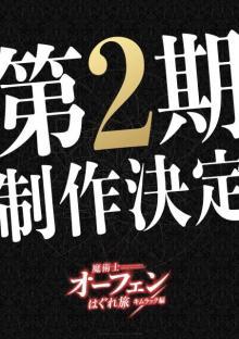 『魔術士オーフェン』第2期が制作決定 コメント動画公開で森久保祥太郎ら喜ぶ