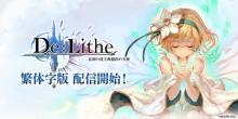ドラマチック共闘オンラインRPG『De:Lithe』繁体字版配信開始! 【アニメニュース】