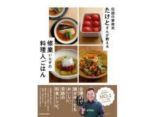 """誰が作ってもおいしい!? """"伝説の家政夫""""たけとさんの「和食レシピ本」発売"""