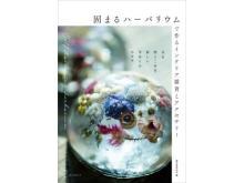 書籍「固まるハーバリウムで作るインテリア雑貨とアクセサリー」新発売!
