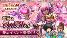新感覚リアルタイムRPG『ユニゾンリーグ』4月1日限定イベントを開催!モンスターたちが愛の魔法にかけられた?新生活応援キャンペーンも開催中! 【アニメニュース】