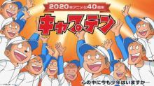 アニメ『キャプテン』放送40周年、特設ページがオープン 最新情報を発信へ
