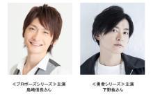 意外なストーリー展開でURを紹介 人気声優の島﨑信長さんと下野紘さんがプロポーズをする男性&心優しい勇者を熱演! 【アニメニュース】