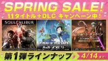 SPRING SALE!バンダイナムコの人気ダウンロード版ゲームがお求めになりやすい価格で販売中!11タイトル+DLCがキャンペーン実施中です! 【アニメニュース】