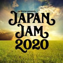野外フェス『JAPAN JAM』開催中止 アジカン、ドロス、サンボら
