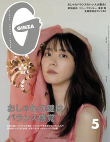 新垣結衣が2パターン表紙に登場 『GINZA』創刊以来初の試み