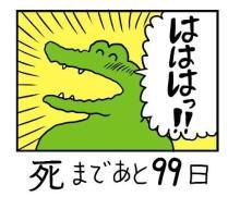 """『100ワニ』カフェ臨休&開催延期 オープン3日、一時閉店で""""100日持たず"""""""