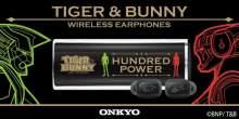 TVアニメ 放送9周年を記念し、『TIGER & BUNNY』とのコラボレーションモデル完全ワイヤレスイヤホンを予約販売 【アニメニュース】