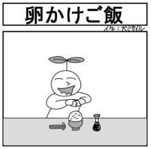 卵かけご飯を食べようとしたら…シュールな4コマ描くギャグ漫画家語る「地獄のような暇つぶし」