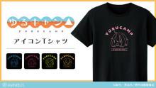 『ゆるキャン△』のアイコンTシャツ、アイコンパーカーの受注を開始! 【アニメニュース】