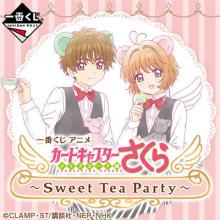 4/29発売の一番くじ『カードキャプターさくら クリアカード編』~Sweet Tea Party~のラインナップを公開!プレゼントキャンペーンもあり!! 【アニメニュース】