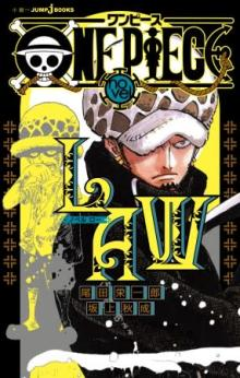 『ONE PIECE novel LAW』がJUMPjBOOKSより4月3日(金)発売! 漫画本編で描かれていない、トラファルガー・ローの過去が明らかに! 【アニメニュース】