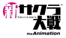 『新サクラ大戦 the Animation』Blu-ray&DVD 発売決定! 【アニメニュース】