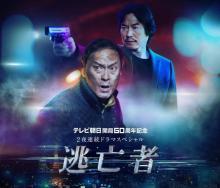 『逃亡者』渡辺謙を追い詰める刑事役に豊川悦司 3度目の共演