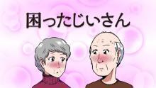 日野聡&水瀬いのり&森川智之が「三位一体」 1分アニメ『困ったじいさん』の魅力熱弁
