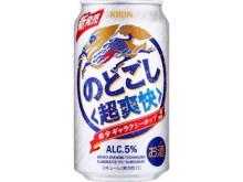 イオングループ限定販売!「キリン のどごし<超爽快>」がこの春新登場