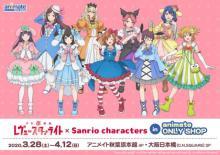 事後通販「少女☆歌劇 レヴュースタァライト×Sanrio characters in animate ONLY SHOP」のグッズを4月中旬よりネット販売!! 【アニメニュース】