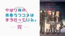 アニメ『俺ガイル』新型コロナ影響で放送延期